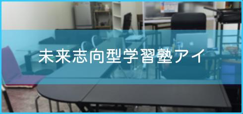 未来志向型学習塾アイ